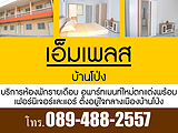 Mplacebanpong Apartment - Apartments for Rent in Ratchburi Ratchburi