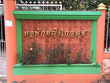 Krinouch - Apartments for Rent in Ratchburi Ratchburi