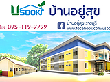 Usook Ratchaburi - Apartments for Rent in Ratchburi Ratchburi