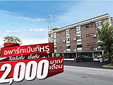 BB Apartment Ban Beung Start at 2000 Baht - Chonburi Short Term Rental