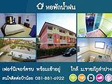 Namfone Apartment - Apartments for Rent in Muang Lampang Lamphang Muang Lampang Lamphang