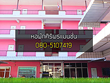 Siriporn Mansion - Apartments for Rent in Phitsanulok Phitsanulok