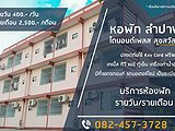 Diamond Place - Apartments for Rent in Muang Lampang Lamphang Muang Lampang Lamphang