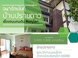Prydow Apartment - Apartments for Rent in Phitsanulok Phitsanulok