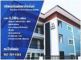 Bann Sup A-nan Apartment - Apartments for Rent in Muang Lampang Lamphang Muang Lampang Lamphang