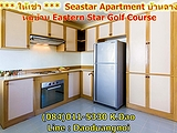 Seastar Apartment for rent Eastern Star @ Banchang rayong
