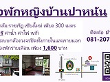 Bann Pa Nan - Apartments for Rent in U.S. Consulate General Chiang mai U.S. Consulate General Chiang mai