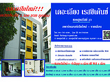 The Liang Residence - Apartments for Rent in Rama 3 Road Rama 3 Road