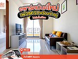 Mestyle Mixx - Apartments for Rent in Ratchadaphisek Road Ratchadaphisek Road